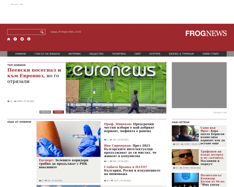 Screenshot of frognews.bg
