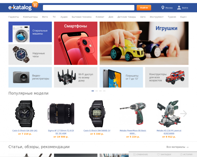Screenshot of www.e-katalog.ru