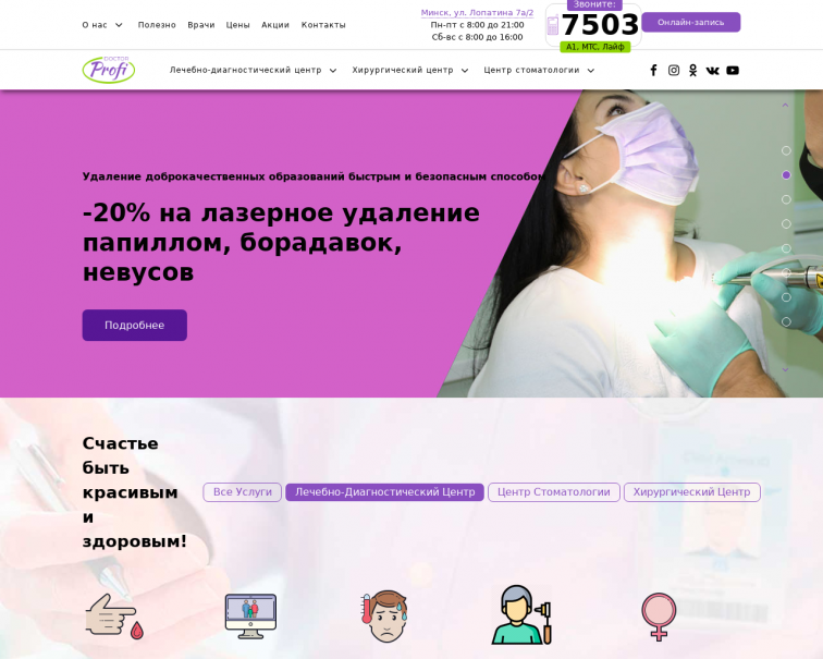 Screenshot of doctorprofi.by