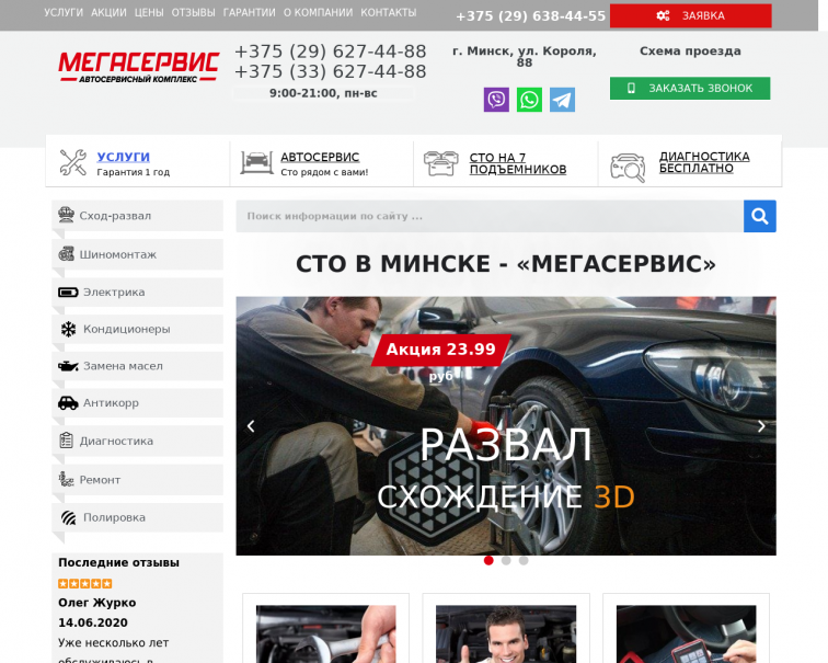 Screenshot of megaservice.by