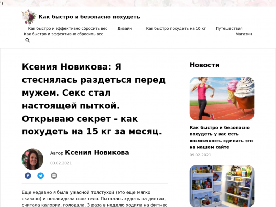 Tablet screenshot of ketoextraofficial.ru