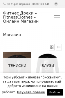 Mobile screenshot of fitnessclothes.net