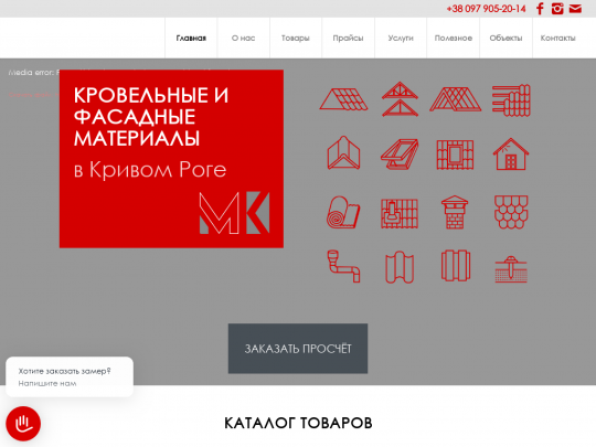 Tablet screenshot of mkgroup.in.ua