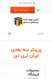 Mobile screenshot of iran3d.co
