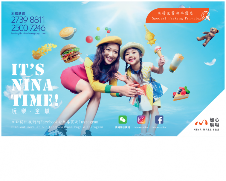 Screenshot of www.ninamall.com.hk