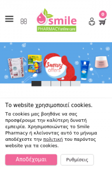 Mobile screenshot of www.smile-pharmacy.gr