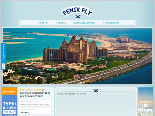 Tablet screenshot of fenixfly.ru