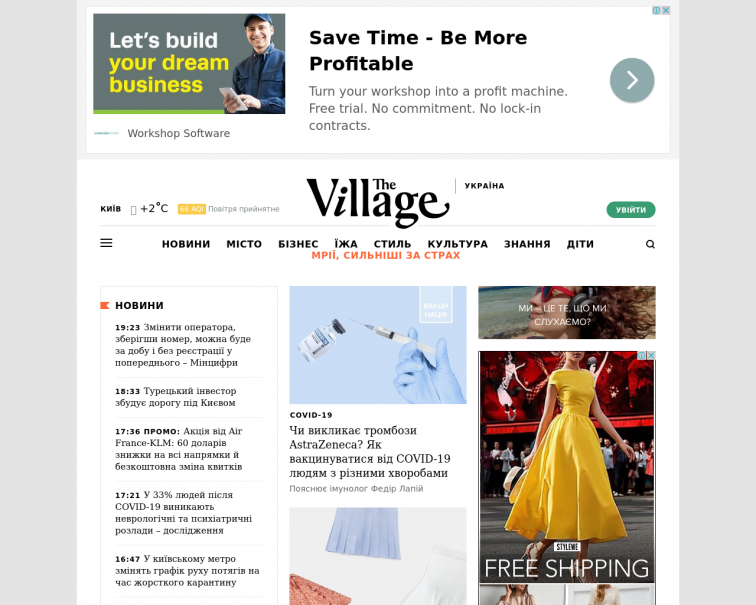 Screenshot of www.the-village.com.ua