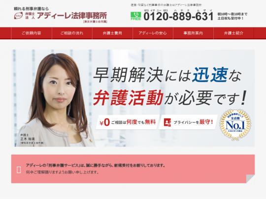 Tablet screenshot of www.adire-bengo.jp