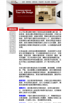 Mobile screenshot of www.system.tw