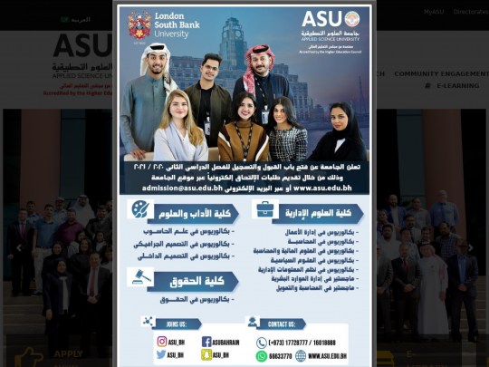 Tablet screenshot of www.asu.edu.bh