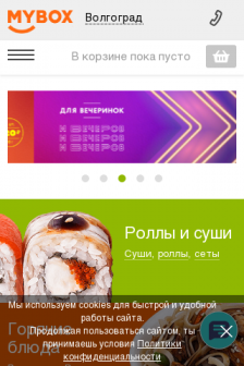 Mobile screenshot of mybox.ru