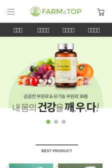 Mobile screenshot of www.farmntop.co.kr