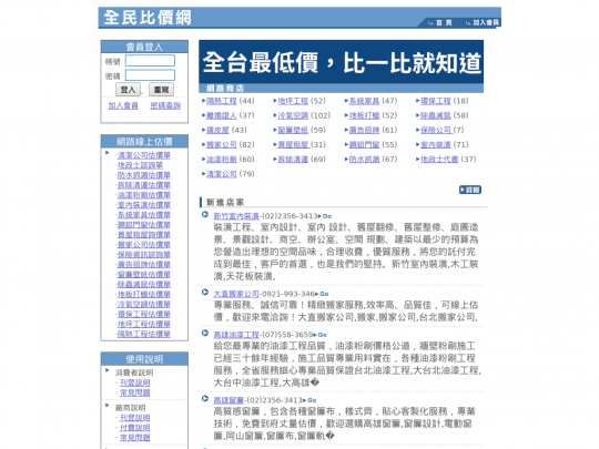 Tablet screenshot of www.answer.tw