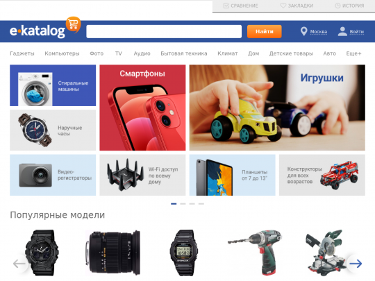 Tablet screenshot of www.e-katalog.ru