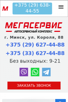 Mobile screenshot of megaservice.by