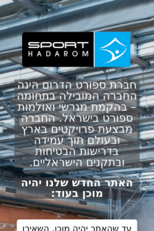 Mobile screenshot of www.sport-hadarom.co.il