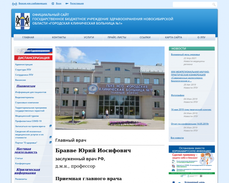Screenshot of gkb1.mznso.ru