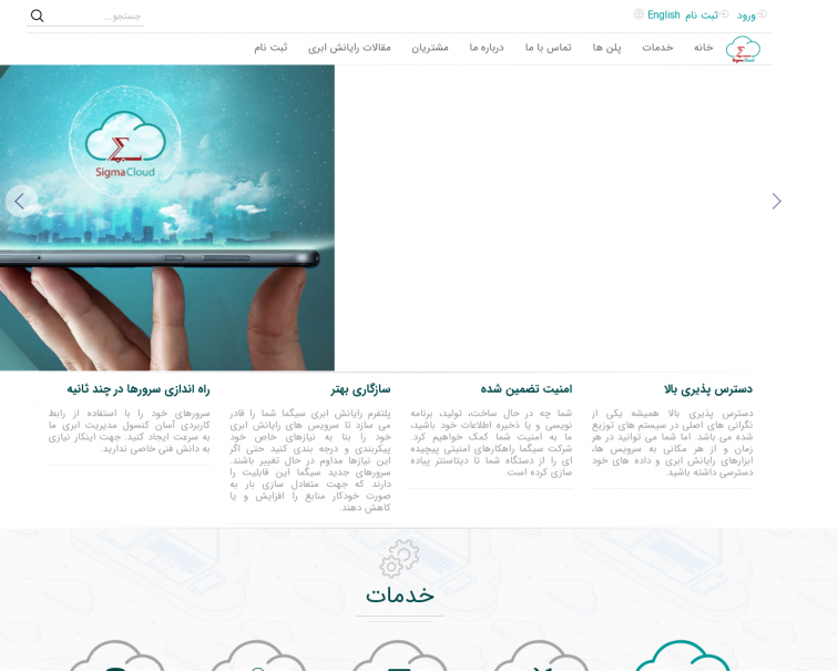 Screenshot of www.sigma.cloud