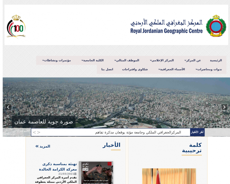 Screenshot of rjgc.gov.jo
