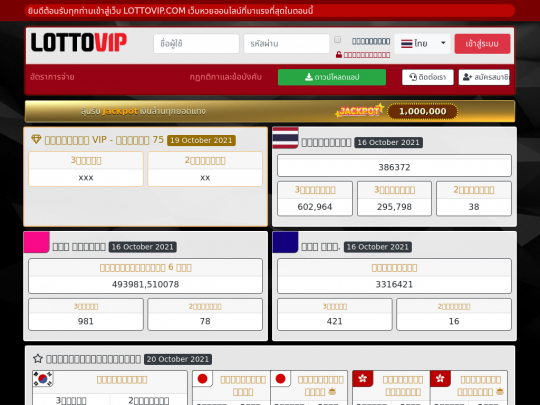 Tablet screenshot of thelottovip.co