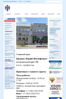 Mobile screenshot of gkb1.mznso.ru