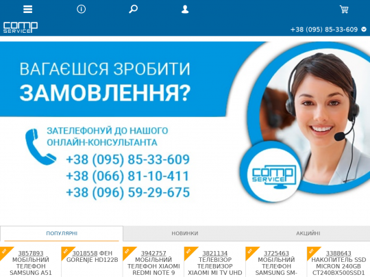 Tablet screenshot of compservice.in.ua