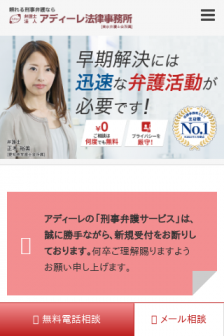 Mobile screenshot of www.adire-bengo.jp