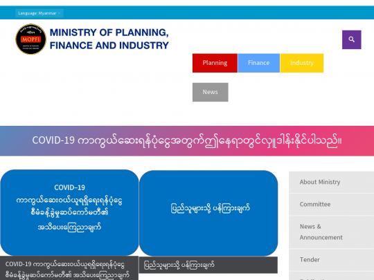 Tablet screenshot of www.mopfi.gov.mm