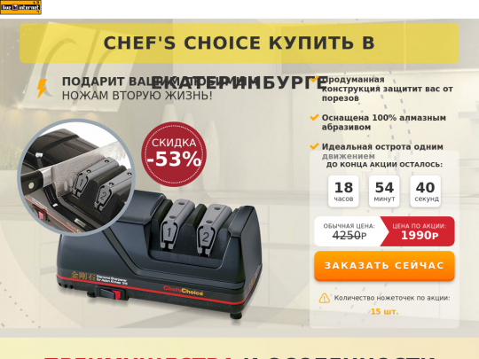 Tablet screenshot of ekaterinburgchefschoice.ketoextraofficial.ru