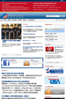 Mobile screenshot of web-archive-2017.ait.org.tw