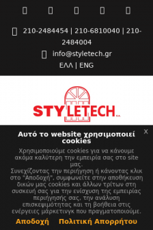 Mobile screenshot of www.styletech.gr