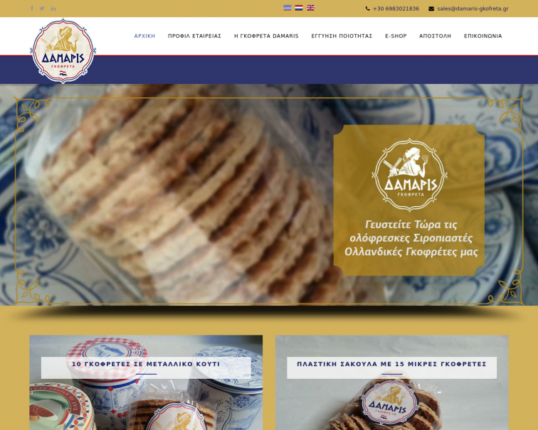 Screenshot of www.damaris-gkofreta.gr
