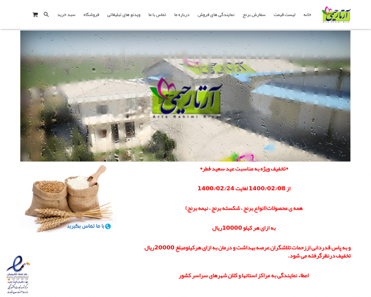 Screenshot of www.berangirane.ir