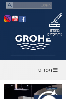 Mobile screenshot of orgal.co.il