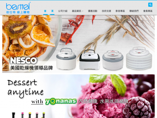 Tablet screenshot of besttel.com.tw