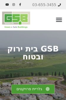 Mobile screenshot of gsbsystems.co.il