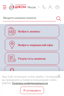 Mobile screenshot of dnkom.ru