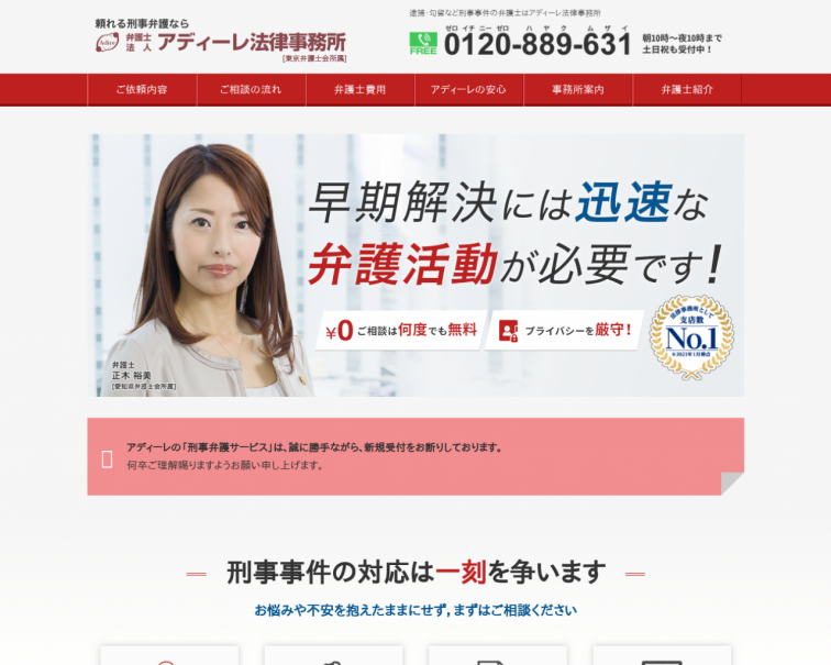 Screenshot of www.adire-bengo.jp