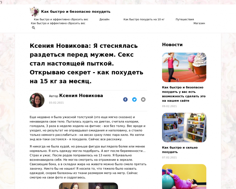 Screenshot of ketoextraofficial.ru