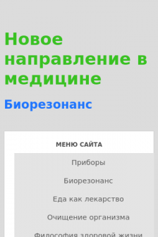 Mobile screenshot of almaty-deta.ru