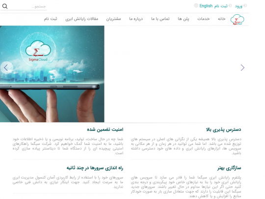 Tablet screenshot of www.sigma.cloud