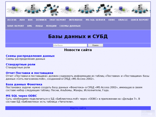 Tablet screenshot of bd-subd.ru