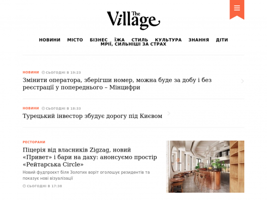 Tablet screenshot of www.the-village.com.ua