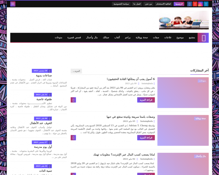 Screenshot of www.haiamghala.xyz