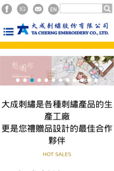 Mobile screenshot of www.embroidery.com.tw