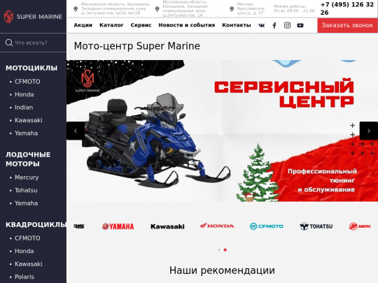 Tablet screenshot of supermarine.ru