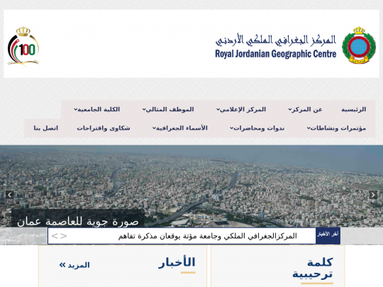 Tablet screenshot of rjgc.gov.jo