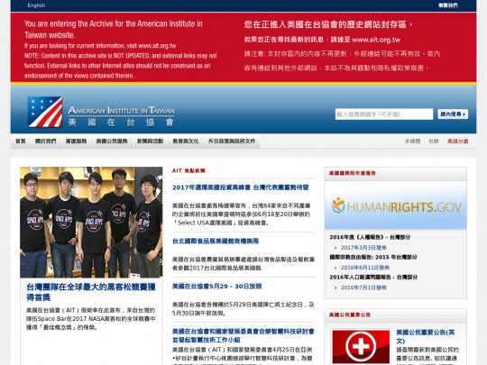 Tablet screenshot of web-archive-2017.ait.org.tw