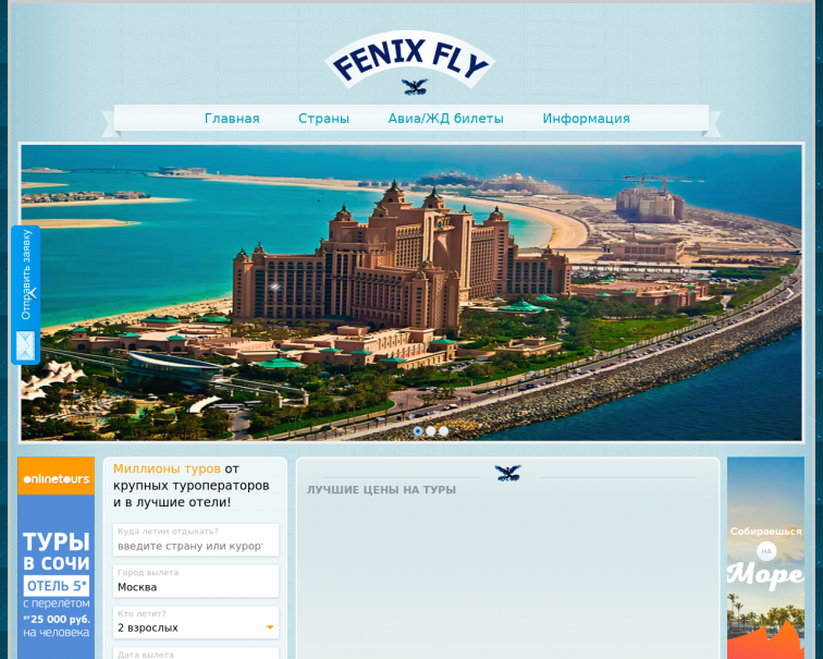Screenshot of fenixfly.ru